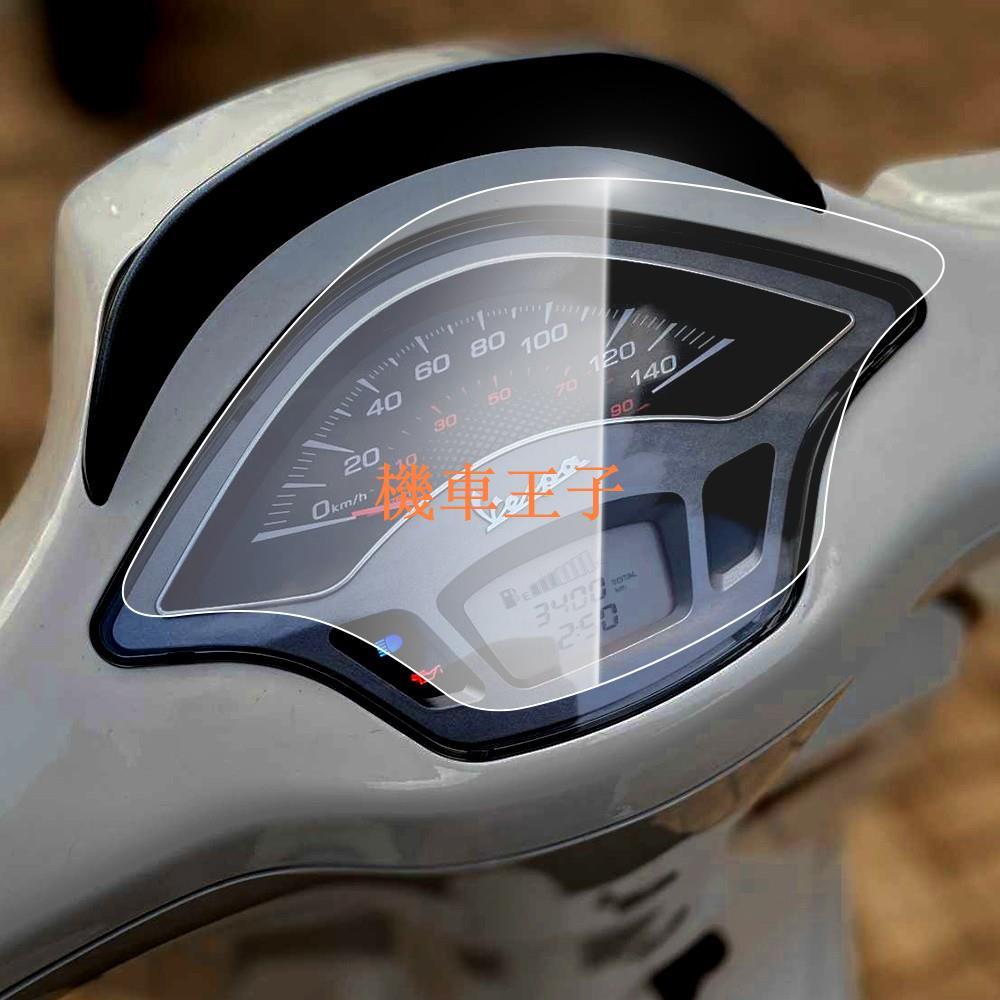 機車王子#Vespa 衝刺150 春天125 Primavera 150/ Sprint 125 改裝 儀表膜 透明高