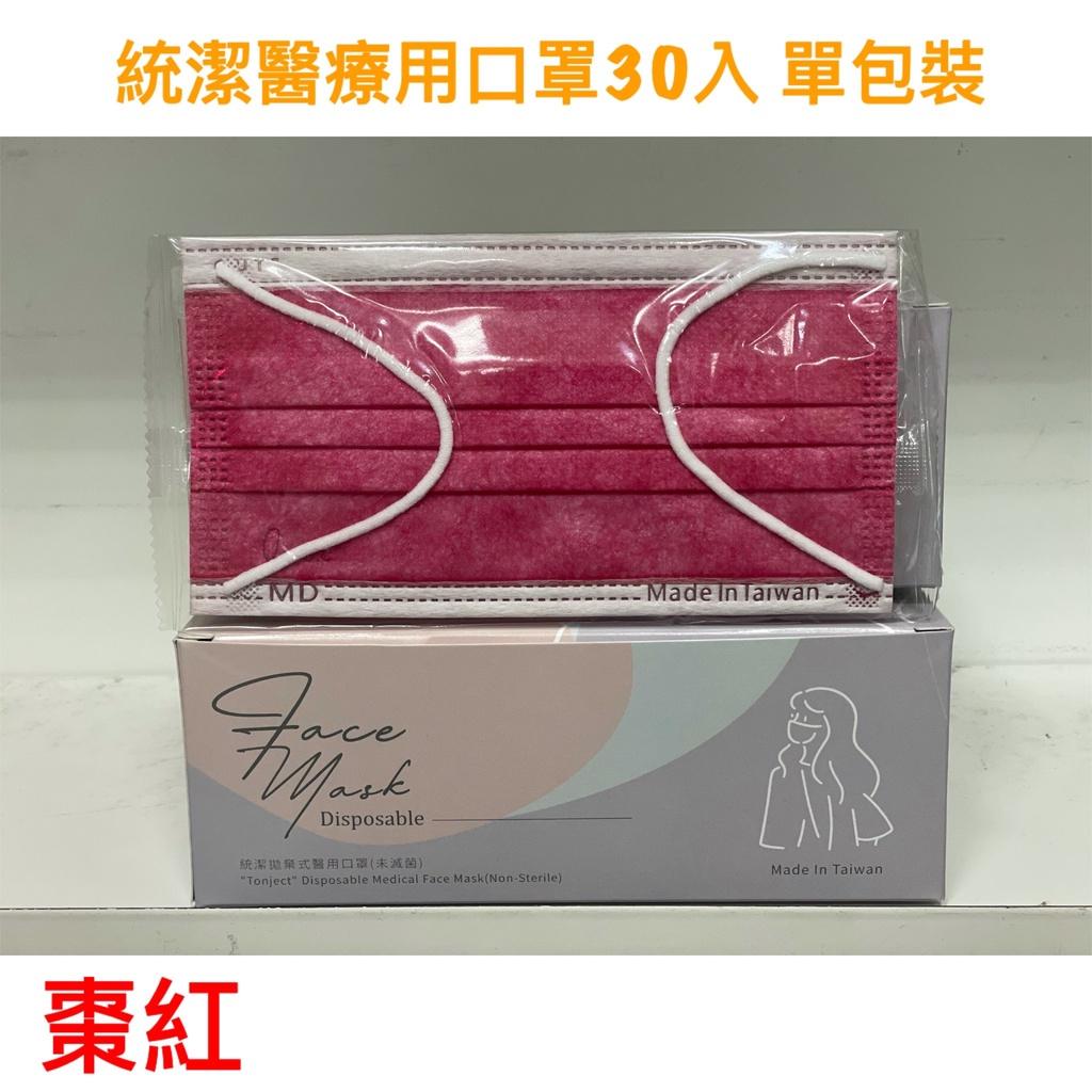 臺灣統潔醫用成人口罩30入單片包裝-棗紅