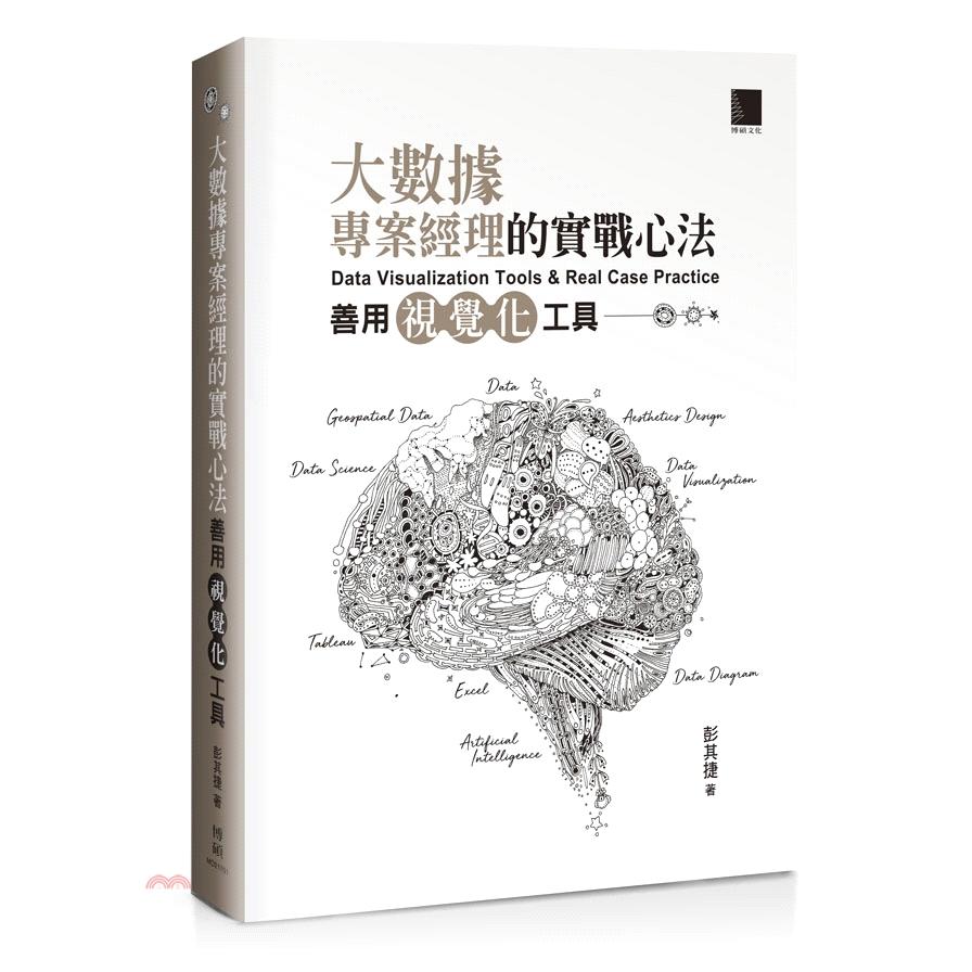 《博碩文化》大數據專案經理的實戰心法:善用視覺化工具[79折]