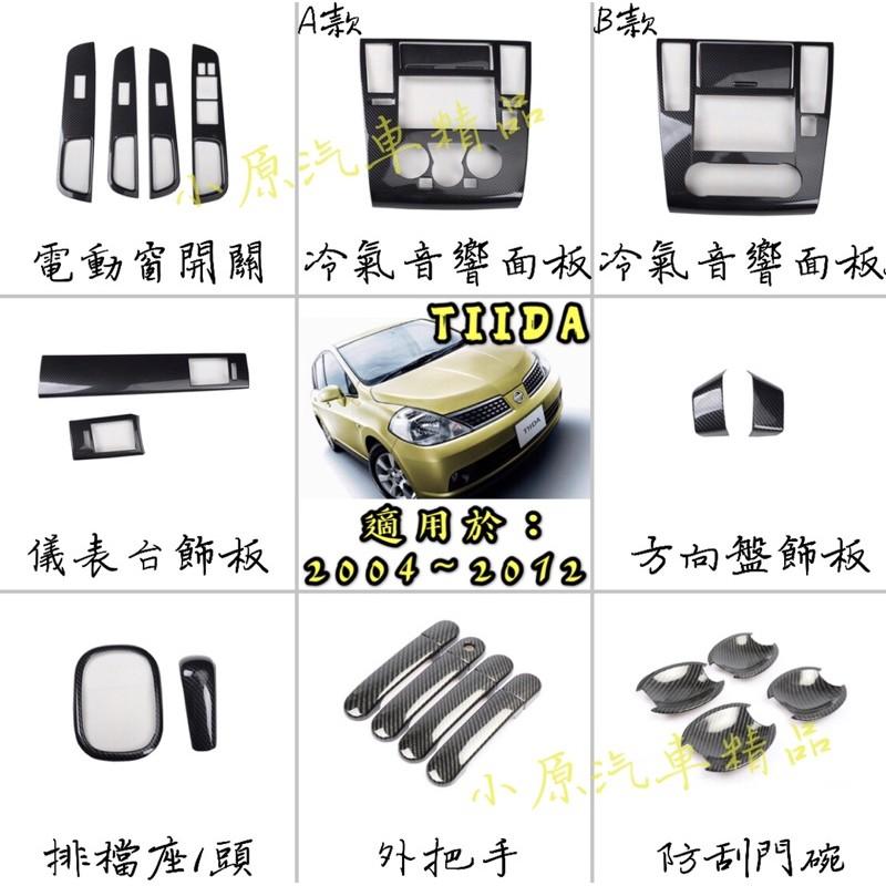 日產TIIDA 2004~2012年款 碳纖維內飾 卡夢內飾 外把手 TIIDA碳纖維 TIIDA卡夢 TIIDA改裝