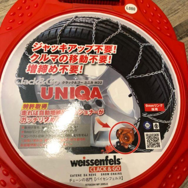 日本原裝進口雪鏈(新品)(14吋.15吋.16吋17吋)