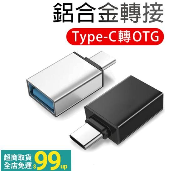 24H發貨 金屬 OTG 轉接器 USB3.0 Type-C 轉接頭 USB轉Type-C 充電傳輸 隨身碟