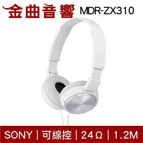 SONY 索尼 MDR-ZX310 白色 無線控式 耳罩式耳機 | 金曲音響