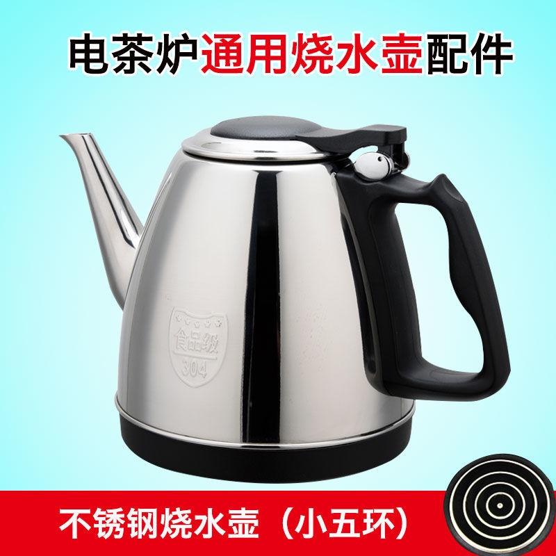 臺灣現貨全自動電熱水壺茶吧機茶具爐茶盤配件小五環304不銹鋼單壺燒水壺