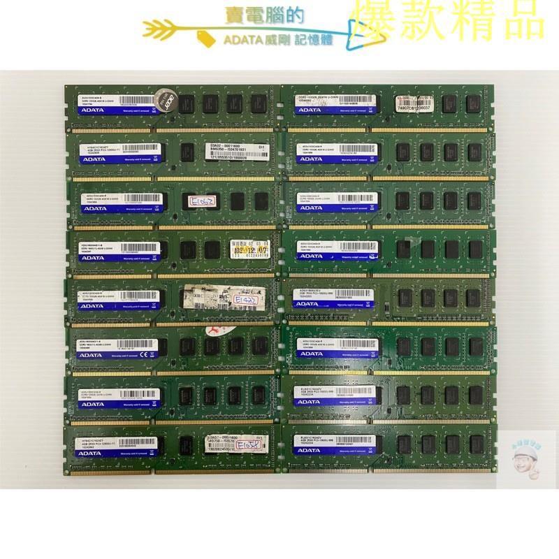 RAM ADATA 威剛 DDR3 2G/4G 1333/1600 單/雙面 記憶體 【終身保固】