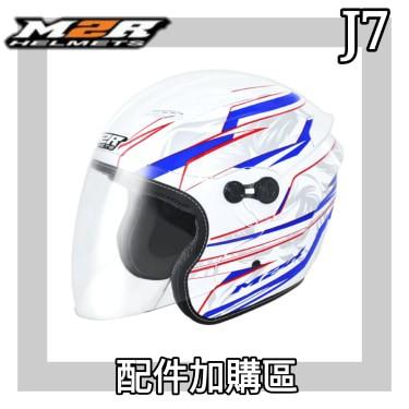 🔥 M2R J7 j7 系列 配件🔥原廠 👀 加購 鏡片👻耳襯 頭襯 內襯 鏡座
