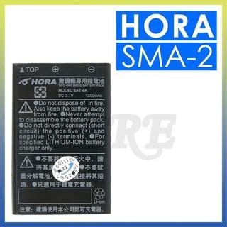 HORA SMA-2 SMA-3 BAT-6R BAT6R 無線電 對講機 SMA2 SMA3 電池 台北市