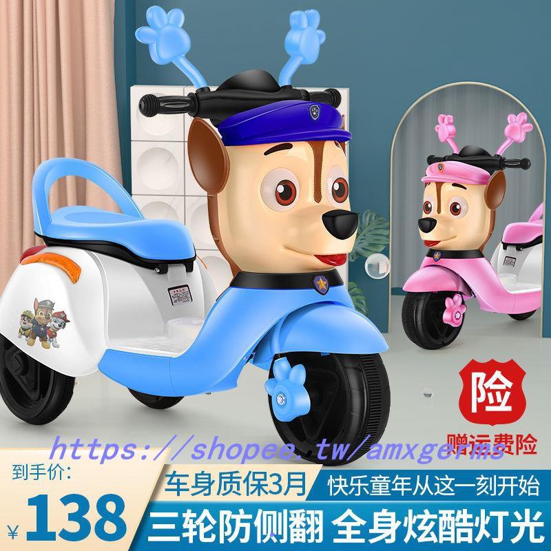 兒童電動車充電大人可坐汪汪隊摩托三輪車男女孩玩具車