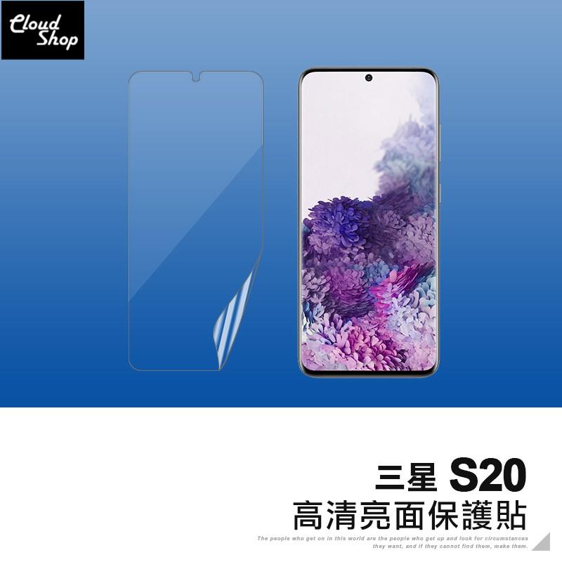 三星 S20 一般亮面 軟膜 螢幕貼 手機 保貼 保護貼 非滿版 半版 軟貼膜 螢幕保護 保護膜 手機螢幕膜 H01A1