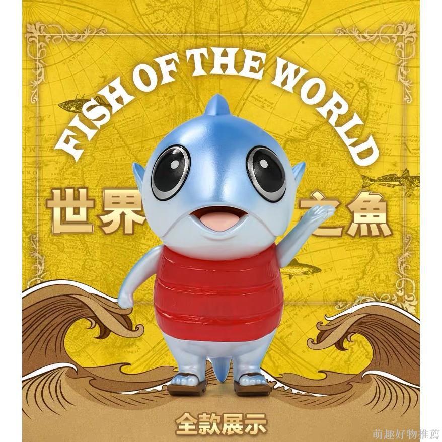【正版】鮪魚魚的世界系列盲盒 盒抽 娃娃公仔 pop mart 泡泡瑪特666#温暖