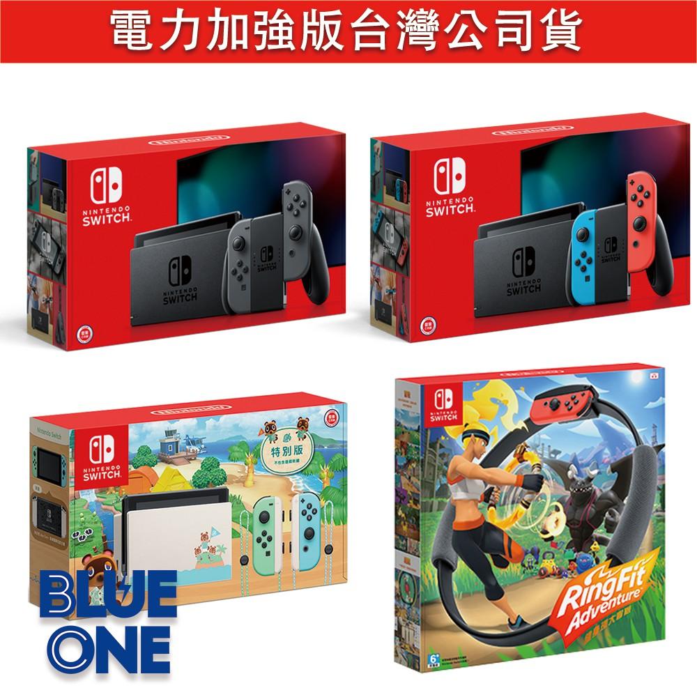 Switch 電力加強版主機 健身環大冒險 健身環 台灣公司貨 Blue One 電玩