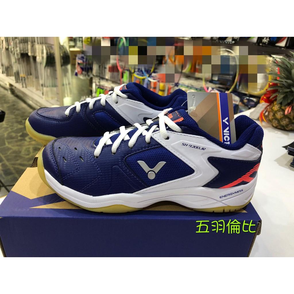 五羽倫比 VICTOR 羽球鞋 勝利羽球鞋 P9200JR BA藏青 P9200JR 勝利 兒童羽球鞋 P9200
