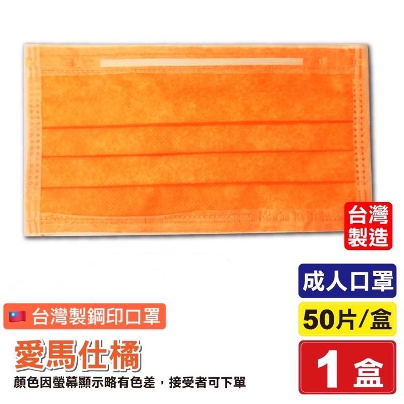 【SGS台灣製造,現貨】三層不織布口罩50入,台灣製造鋼印、快速出貨