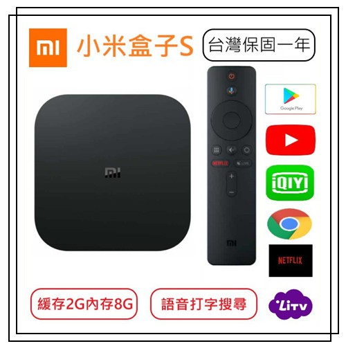 【24內出貨】小米盒子S  越獄版 機上盒 電視盒 Youtube 電影 連續劇