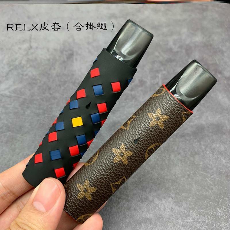 RELX悅刻一代皮套煙桿子保護殼電子式器煙保護套 relx一代殼保護殼保護套