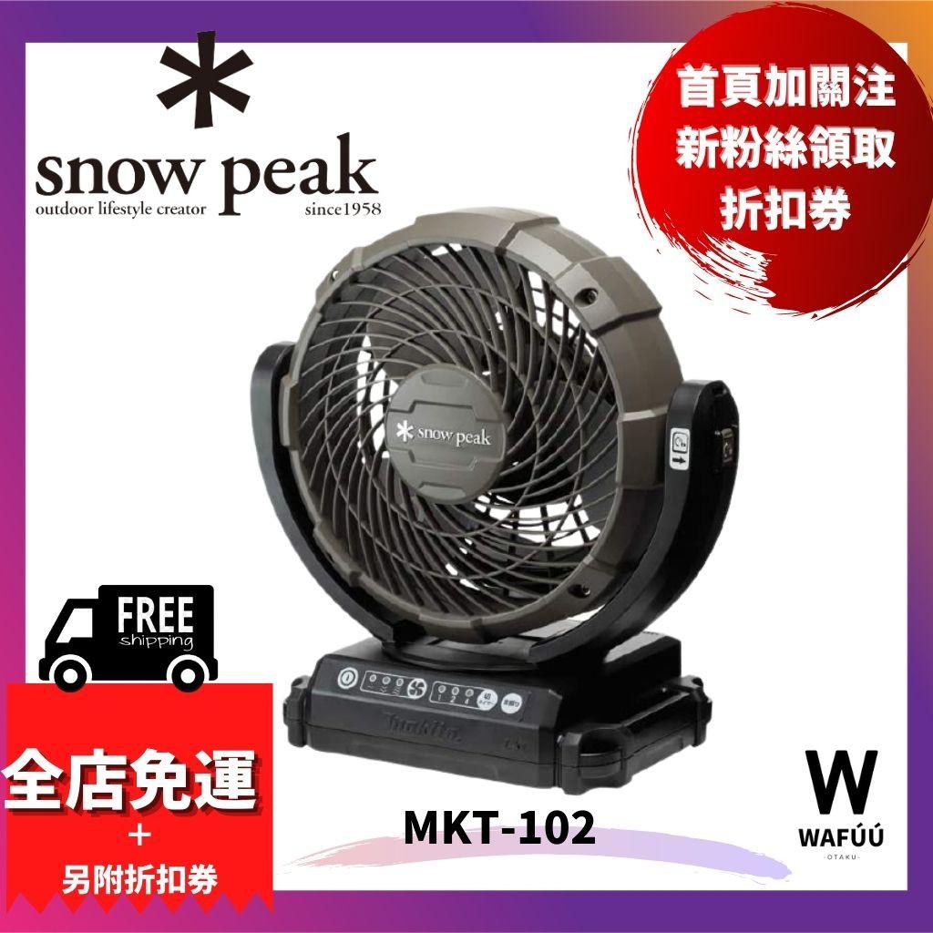 日本 現貨 Snow peak電風扇 2020上市 MKT-102 小電風扇 循環扇 附充電頭 夯款 方便攜帶 電扇