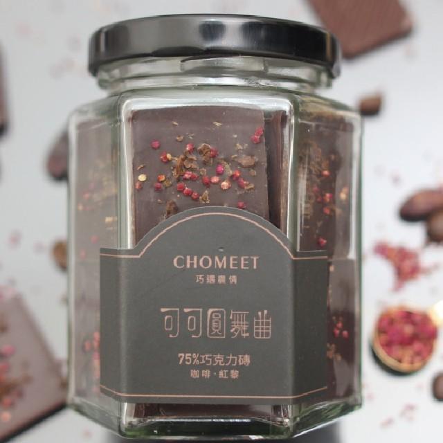 75%咖啡紅蔾巧克力