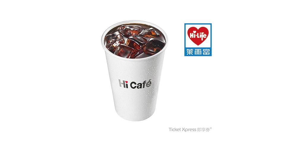萊爾富即享券Hi Cafe大杯冰美式咖啡