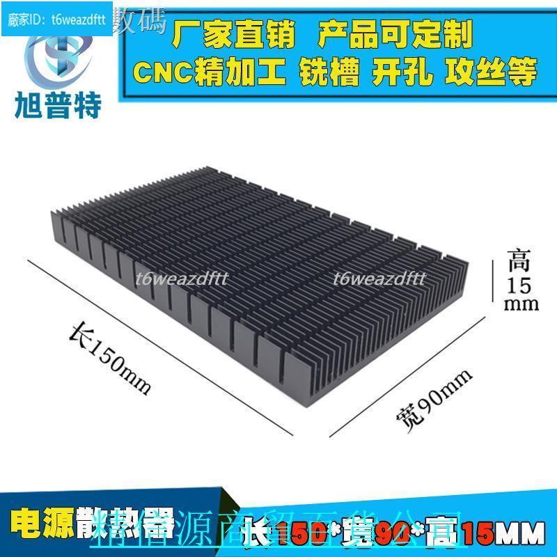 現貨推薦.鋁散熱片150*90*15M 大功率密齒散熱片 RTX3080/3090顯卡散熱背板-可開編統收據