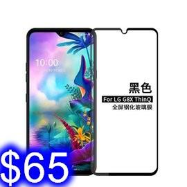 LG G8X ThinQ 彩色全覆蓋鋼化玻璃膜 手機螢幕貼膜保護 高清
