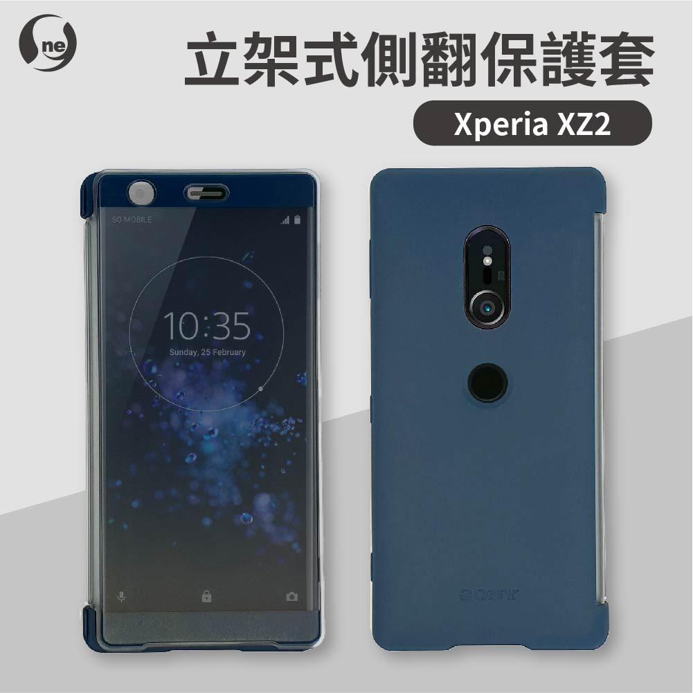 【SONY原廠正品】XZ2/ XZ1/XA2+/XA1+/Xperia 1 專用皮套 正面透明可見螢幕 精品手機保護皮套