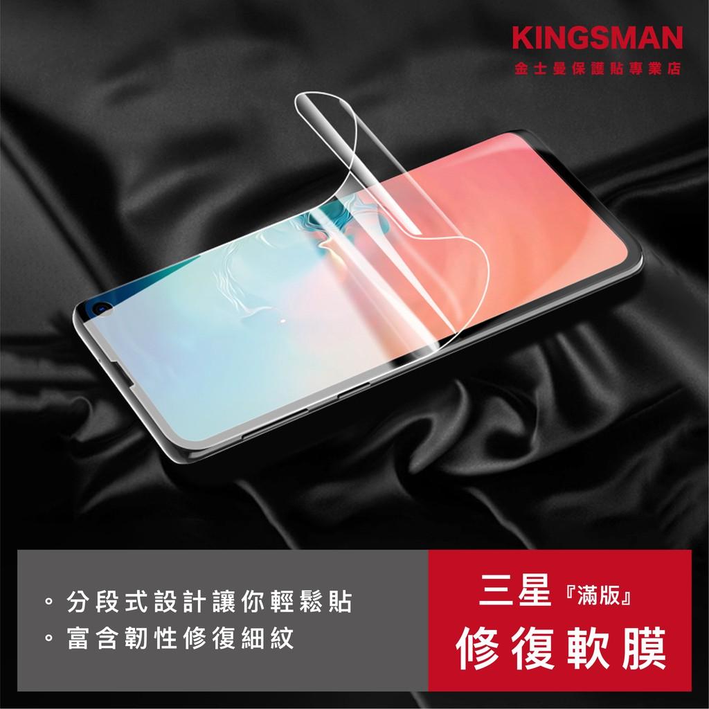 修復膜 保護貼 軟膜 S21 S20 S10 S9 S8 Note20 Note10 Note9 Note8(金士曼)