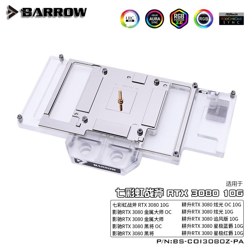 Barrow AIC公版RTX3080 全覆蓋顯卡水冷頭 七彩虹戰斧RTX3090水冷