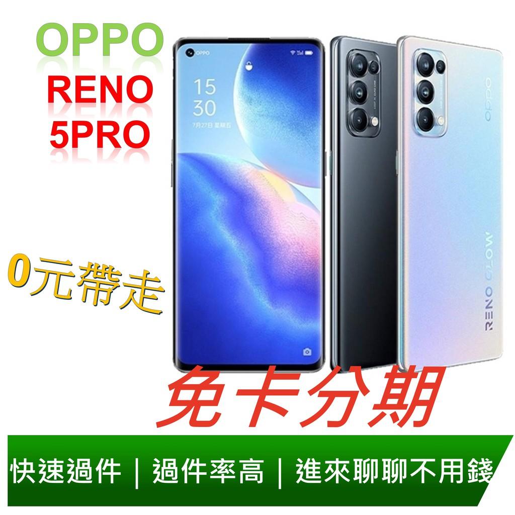 免卡分期 OPPO Reno5 Pro (12G/256G) 6.55吋 5G 手機 無卡分期