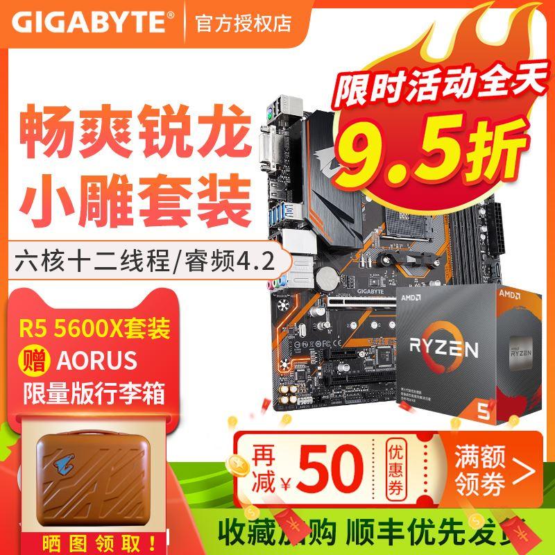 現貨代購免運技嘉B450/B550主機板+AMD銳龍R5 3500X/3600X/5600X CPU主機板套裝
