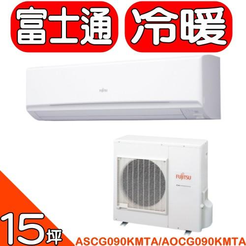 《可議價》富士通FUJITSU【ASCG090KMTA/AOCG090KMTA】《變頻》《冷暖》分離式冷氣