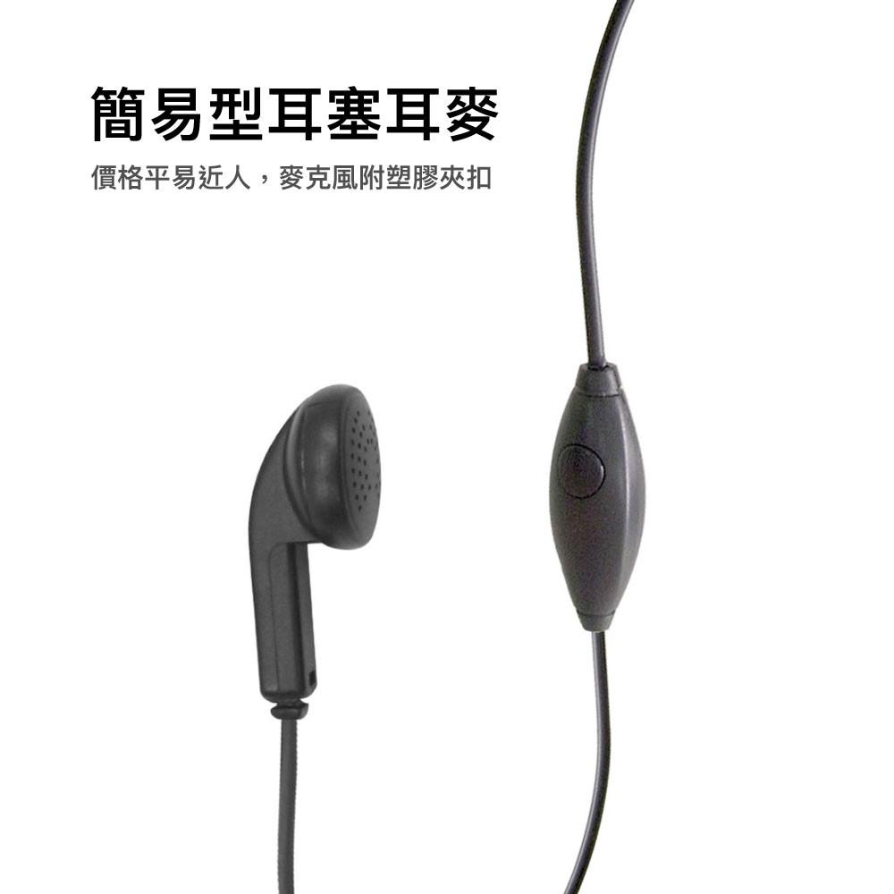 無線電對講機用耳麥 簡易型耳機麥克風 便宜低價 K型、M2型可選 台灣現貨 耳塞式