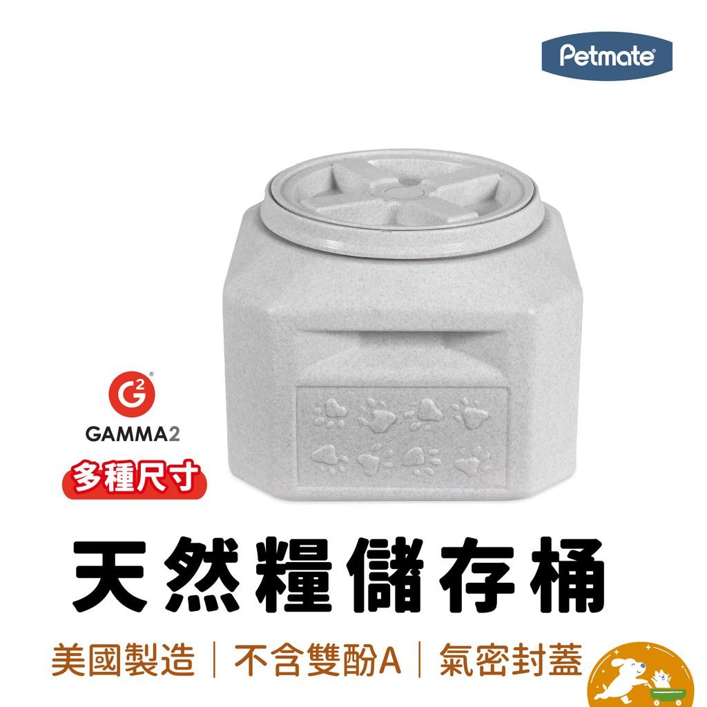 【petmate】GAMMA2 天然糧儲存桶 寵物飼料桶小 儲糧桶 飼料 儲存桶 寵物用 存放飼料 保鮮 美國製造