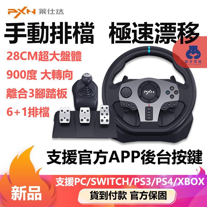 胖子遊戲丨萊仕達900度賽車方向盤套裝力回饋+震動 模擬駕駛賽車遊戲方向盤PC/PS3/4/xbox one/switc