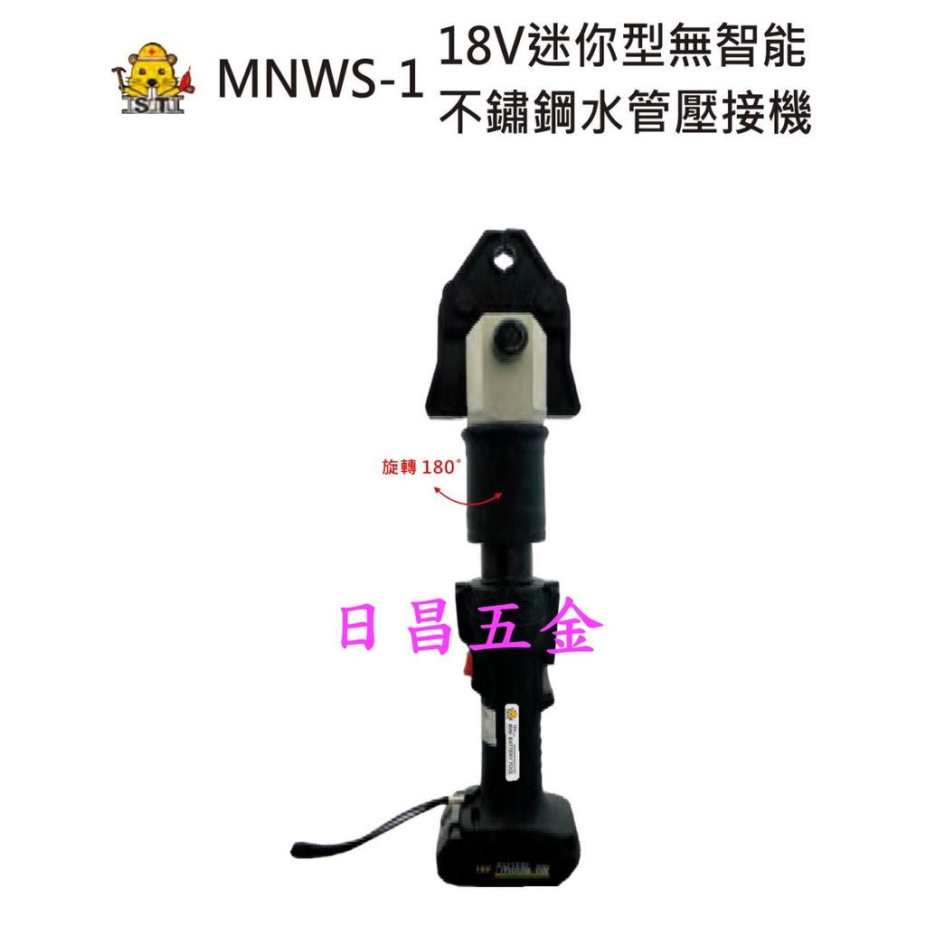 日昌五金 含2電1充3組模頭 台灣OPT MNWS-1 18V迷你型充電式白鐵管壓接機 不鏽鋼水管壓接機 電動壓接機
