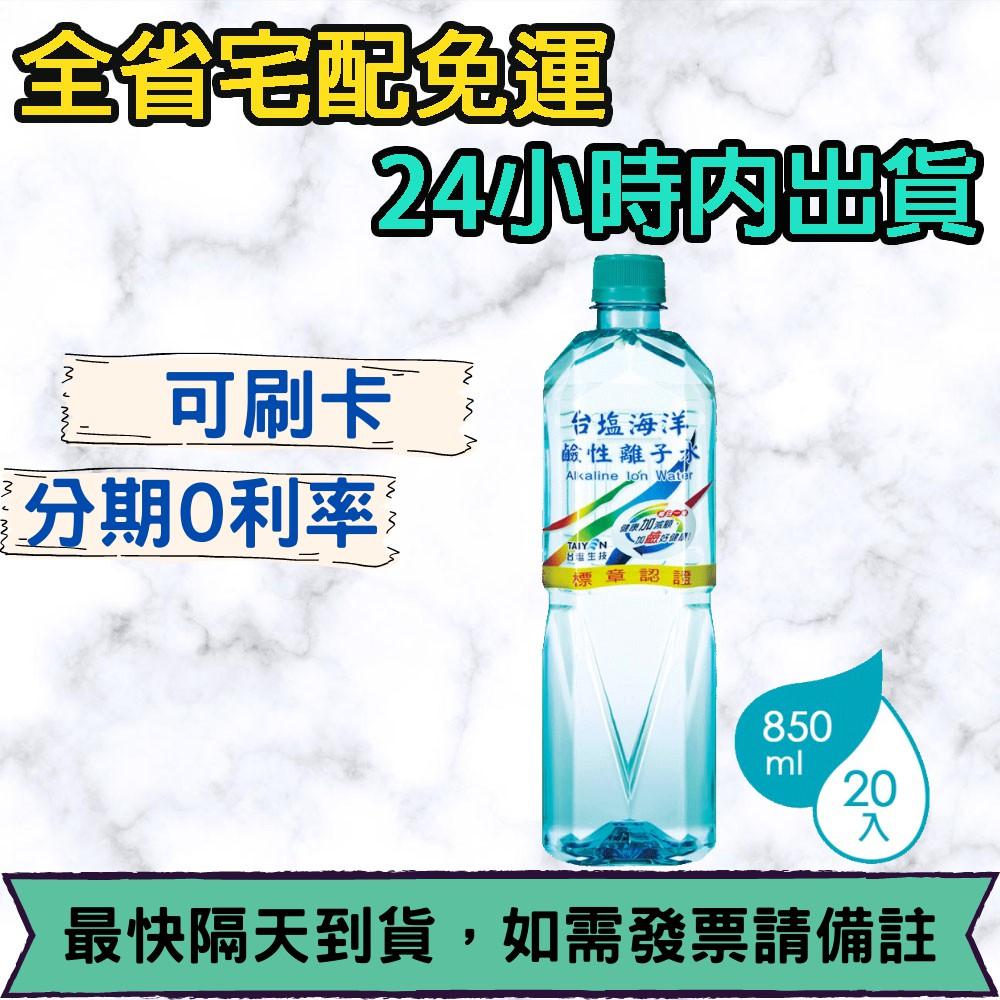 台鹽海洋鹼性離子水 【限時優惠】礦泉水 離子水 鹼性水 優惠 特價 偏遠地區除外