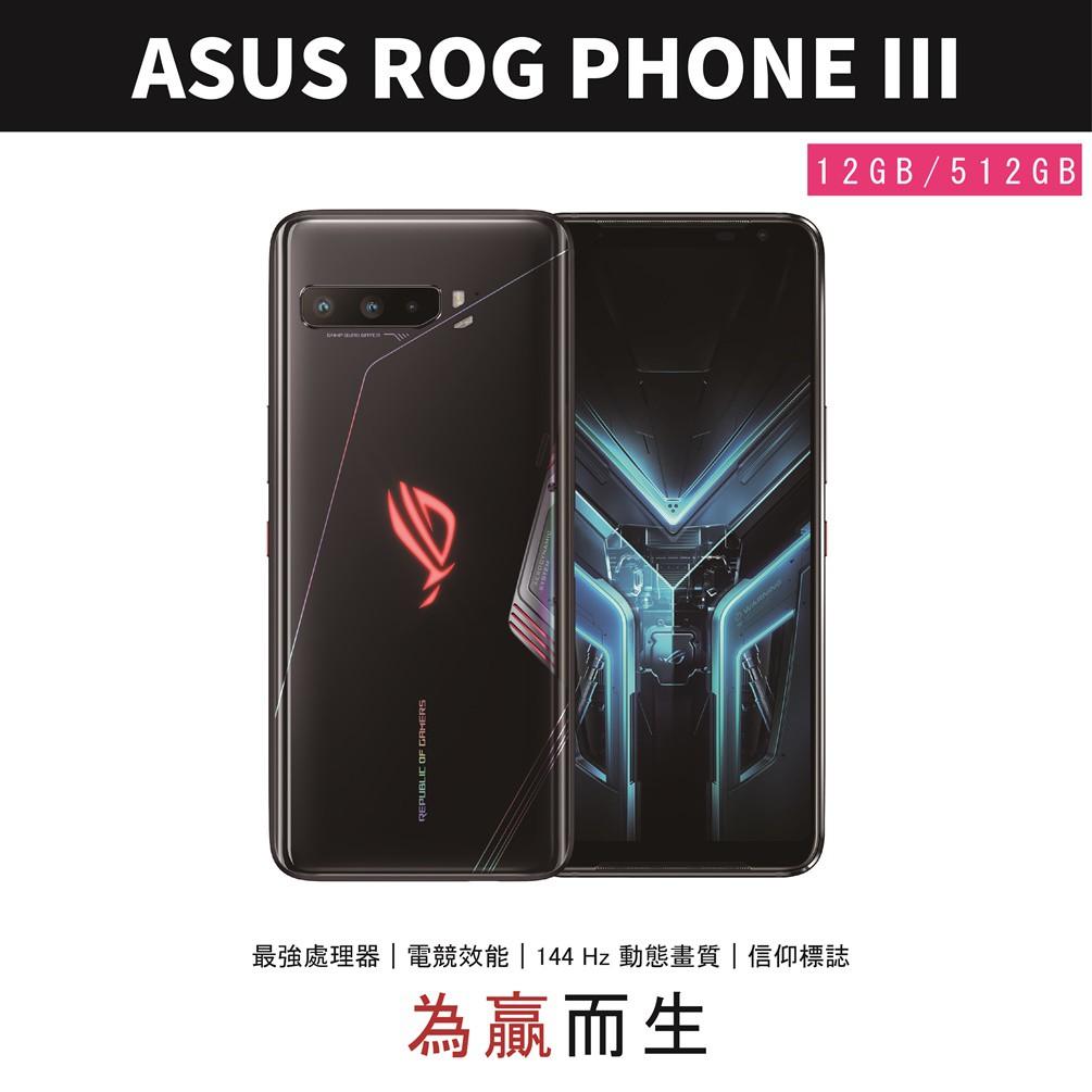 ASUS ROG Phone 3 ZS661KS (12G/512G) 5G電競手機 【少量現貨】
