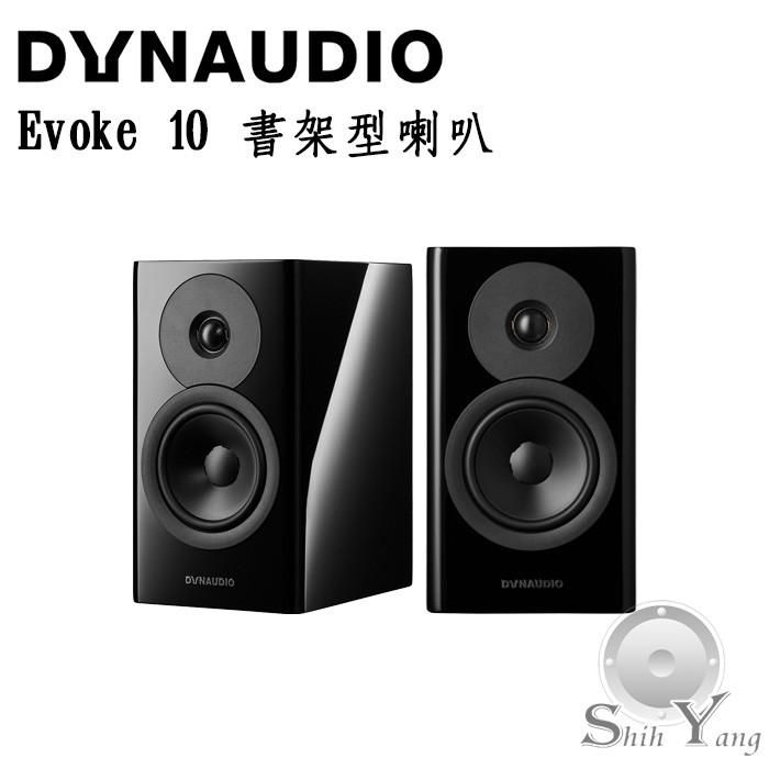 Dynaudio 丹麥 Evoke 10 書架型喇叭 台灣公司貨保固