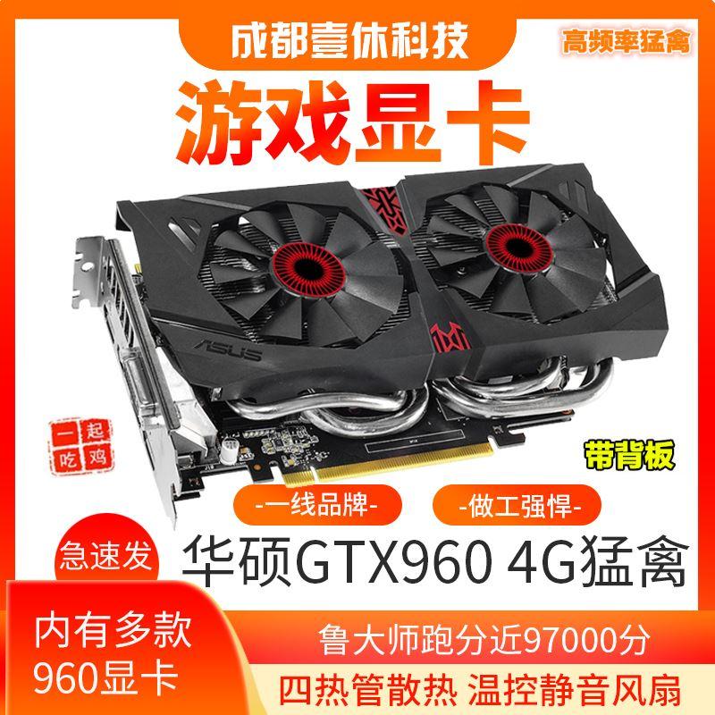 華碩GTX960 4G二手多款影馳950 2G 750TI网咖拆機獨立遊戲顯卡