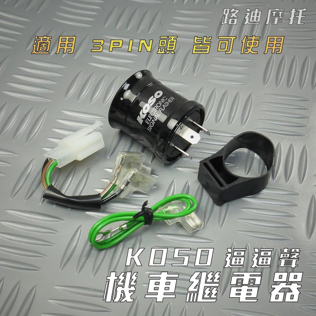 KOSO 逼逼版 3PIN 繼電器 方向燈 LED 閃爍器 適用 3PIN頭 勁戰 雷霆 JET FORCE S妹 路迪