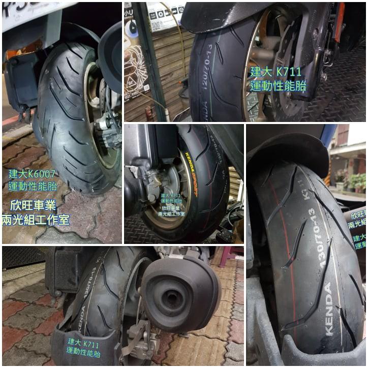 板橋 建大輪胎 K711 130/70-13 130/70/13 K6007 K703 120/70-13 150