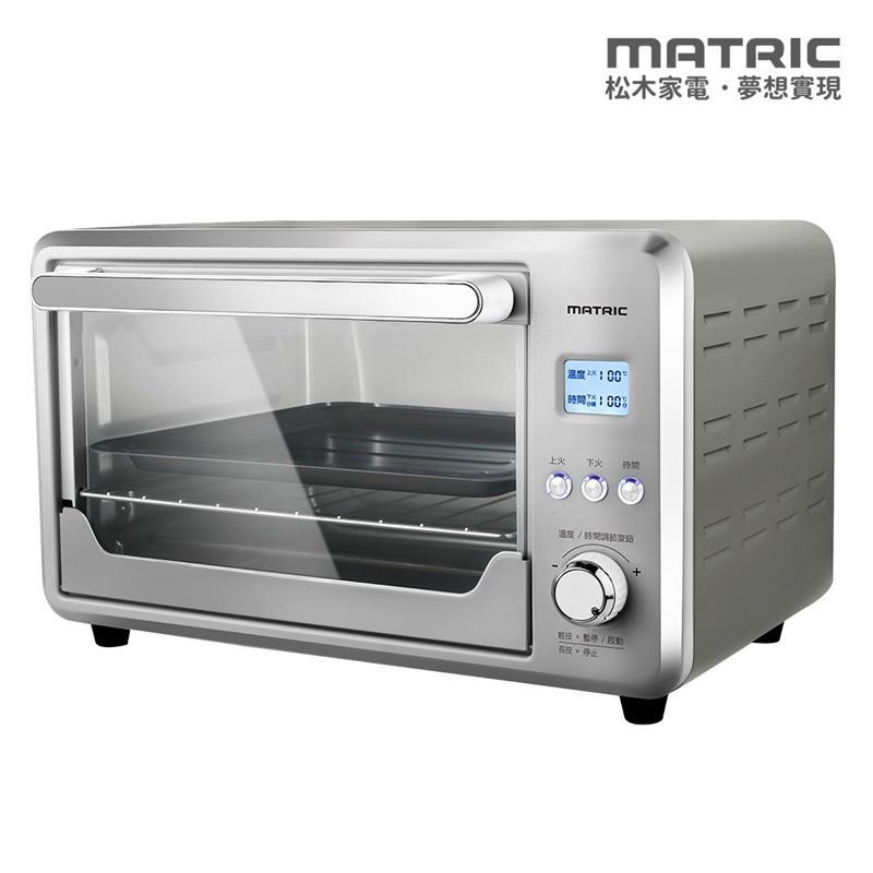 MATRIC松木家電 28L微電腦烘培調理電烤箱MG-DV2801M 廠商直送 現貨