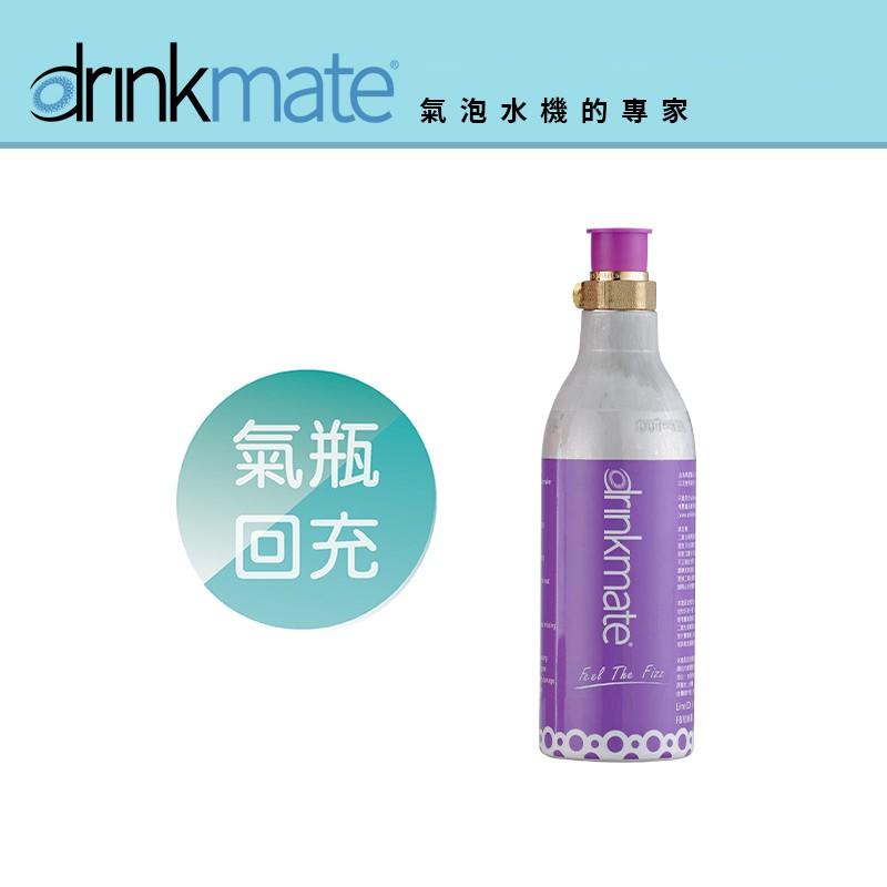 drinkmate 175g CO2 氣瓶 宅配回充服務 (購買前請看商品詳情