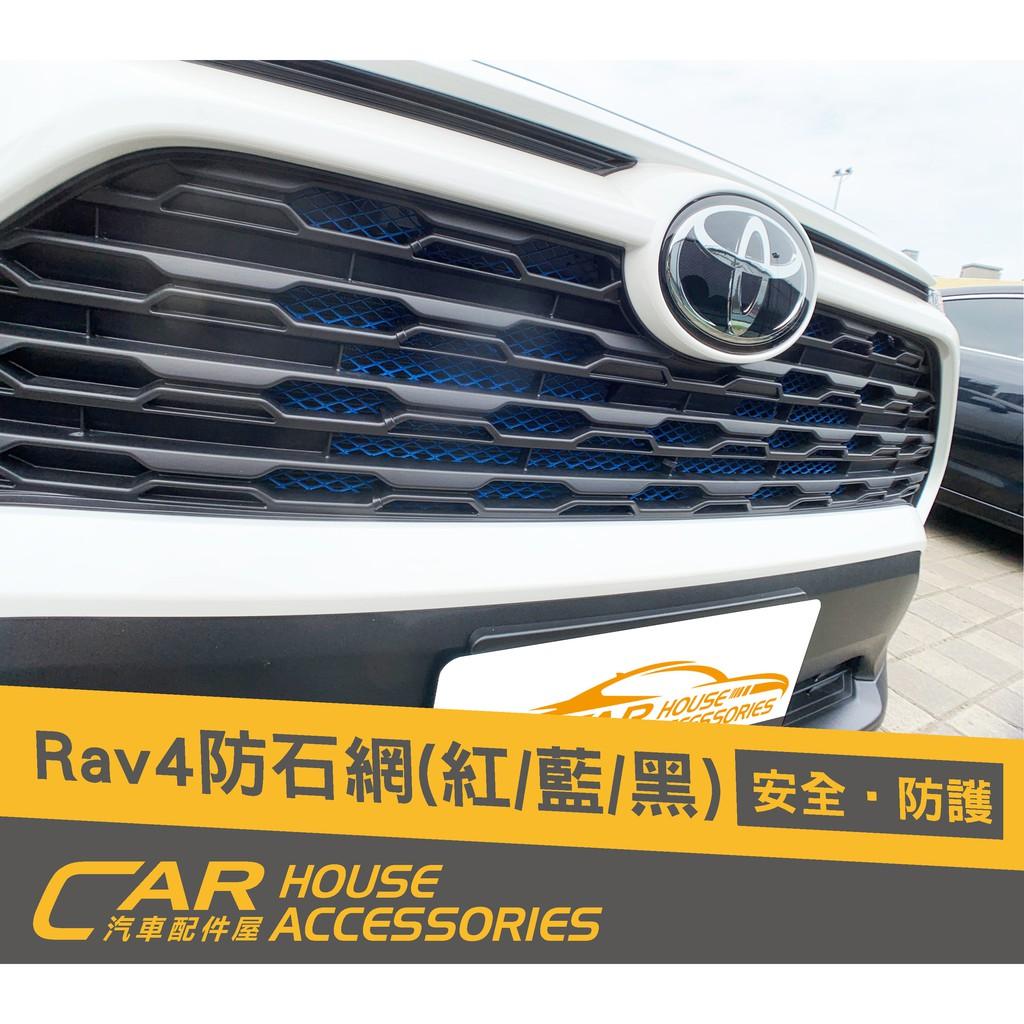 汽車配件屋 實體店面 RAV4 5代 專用 前保桿防石網 (含安裝)
