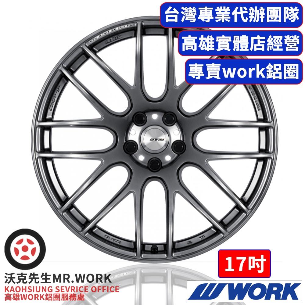 高雄現貨 WORK-M8R(暗光銀) 17~19吋 5H100~114.3 改裝鍛造鑄造輪框鋁圈