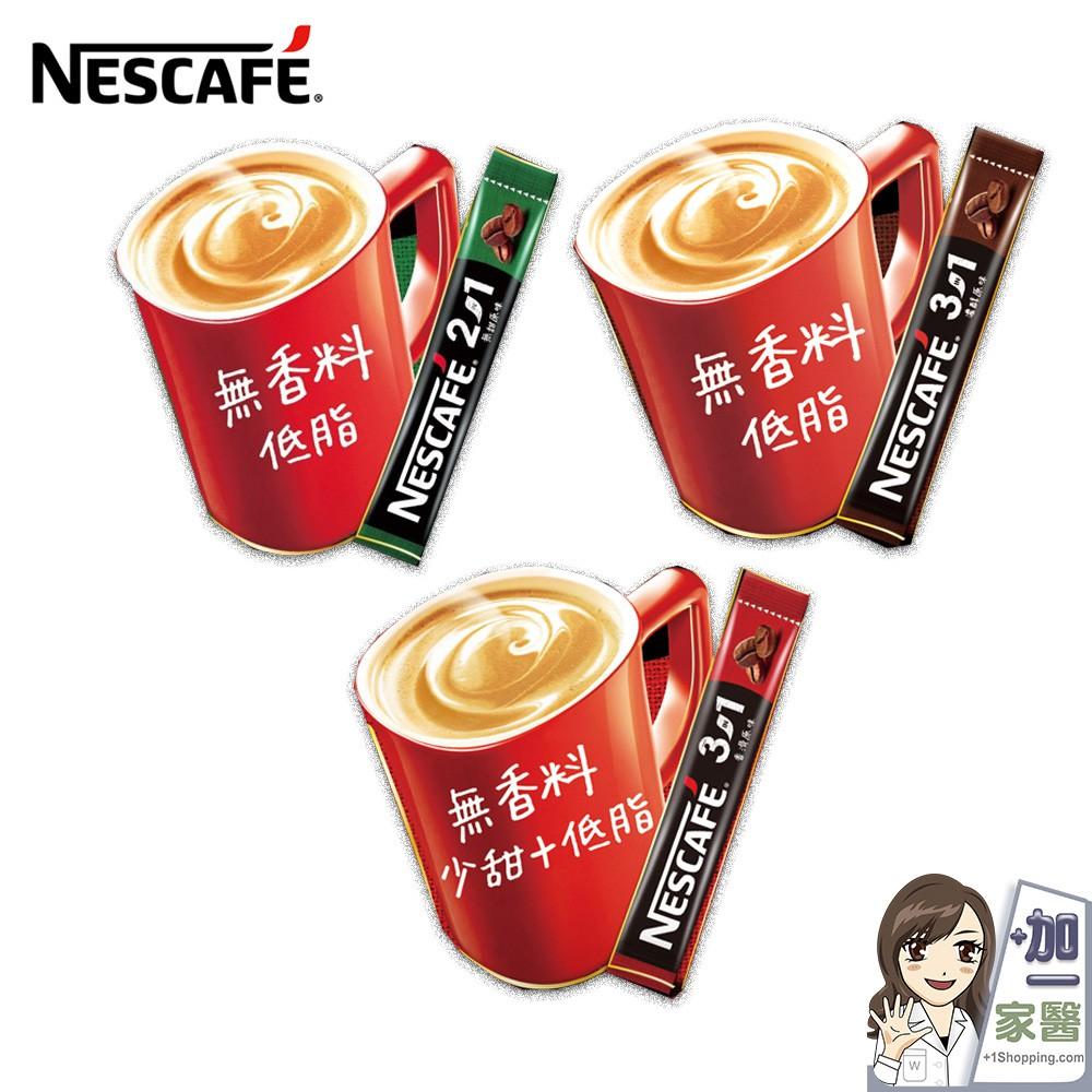 雀巢 咖啡二合一無甜 三合一濃醇/香滑原味 15g單包賣場