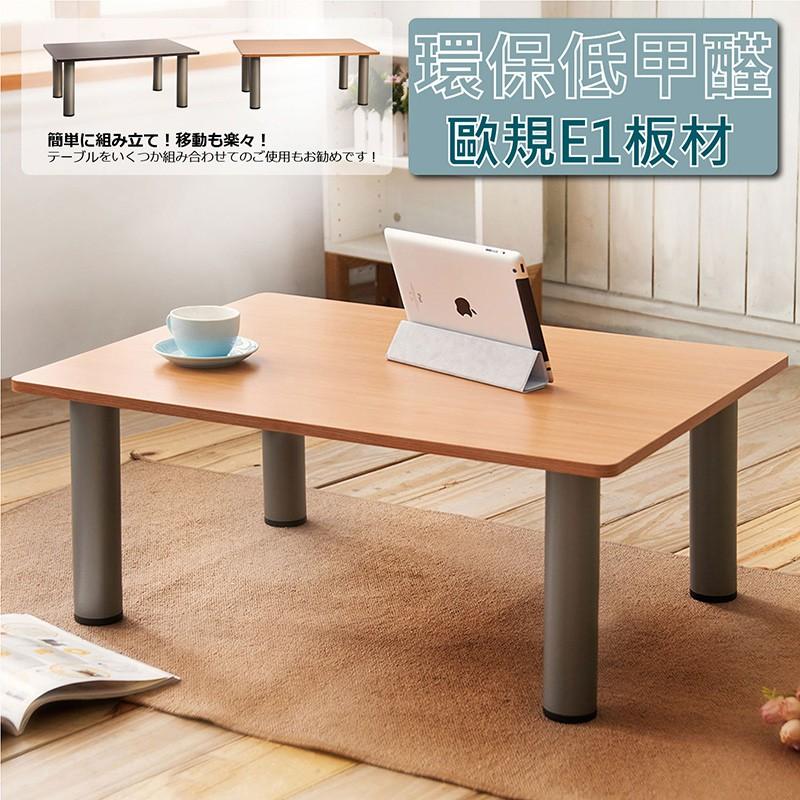 居家大師 木紋低甲醛大桌面和室桌 咖啡桌/茶几桌/小桌子/露營/外宿/租屋 TA049