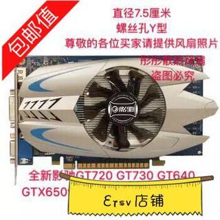 【精品推薦熱賣】全新影馳GT720 GT730 GT640 GTX650ti GT740 750顯卡風扇 直徑7.5