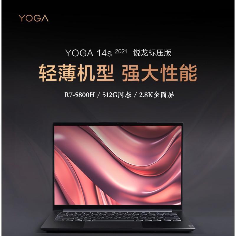 《萊恩電子代購》Lenovo /聯想 2021 yoga14s R7-5800H