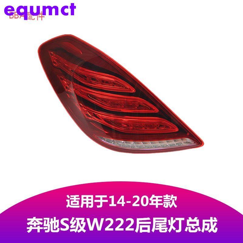 適用賓士S級尾燈S300 S350 S400 S500 S600老改新款 W222熏黑尾燈