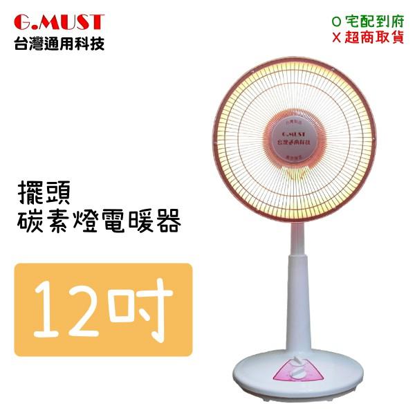 宅配免運費/台灣通用科技-12吋擺頭碳素燈電暖器(GM-3512)原廠公司貨